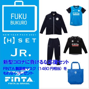 送料無料 フィンタ FINTA 2021 サッカー フットサル ジュニア 新型コロナに負けるな応援セット 日本製マスク付き 福袋 FT7462H  5点セット|sblendstore