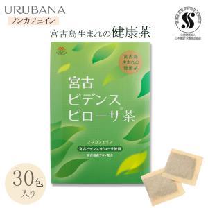 「商品情報」宮古ビデンス・ピローサを使用した健康茶です。青空の清らかな沖縄の宮古島で農薬は使わず、肥...
