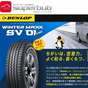 スタッドレスタイヤ4本業販専用 195/80R15 107/...