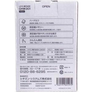 シチズン電子血圧計 手首式 CHW301 単品1個|sby|03