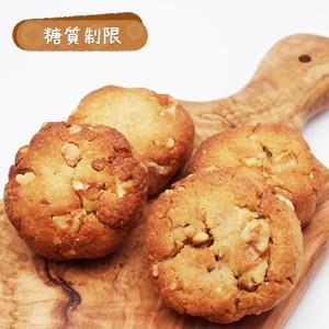 糖質制限ゴロゴロナッツの生クリームスコーン(4個入り) 【BIKKEセレクト】 /糖質オフ/低糖質ダ...