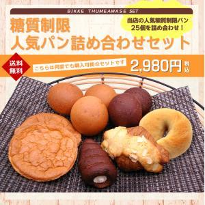 糖質制限 人気パン詰め合わせセット(25個入り)【送料無料】