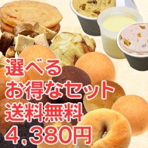 ◆名称 【送料無料】〔糖質制限パンスイーツ選べるお得なセット〕3,980円 ◆商品説明 ふっくらとし...