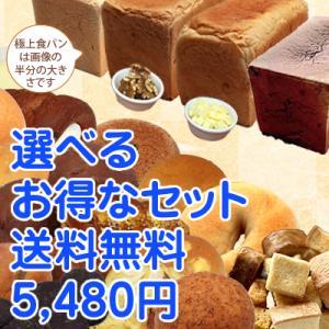 ◆名称 【送料無料】〔糖質制限パンスイーツ選べるお得なセット〕4,800円 ◆商品説明 ふっくらとし...
