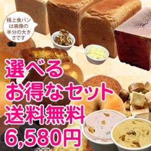◆名称 【送料無料】〔糖質制限選べるパンスイーツお得なセット〕5,800円 ◆商品説明 ふっくらとし...