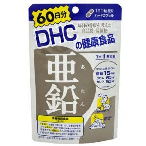 DHC 亜鉛 60日分(60粒) サプリメント DHCの健康...