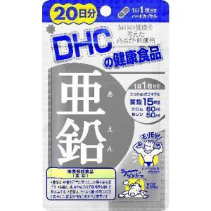 DHC 亜鉛 20日分(20粒入) サプリメント DHCの健...