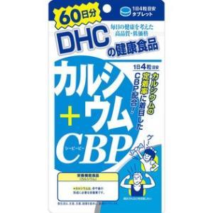 DHC カルシウム+CBP 60日分 240粒入 栄養機能食品 サプリメント【A】