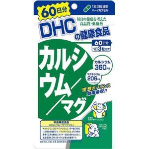DHC カルシウム/マグ 60日分 180粒 栄養機能食品 サプリメント【A】