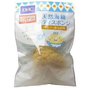 【訳あり 特価】 DHC 天然海綿ボディスポンジ ベビー・キッズ用 (1個)