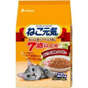 ねこ元気 7歳以上用まぐろ・白身魚・かつお入り (2kg) キャットフード ドライ 猫用 ペット 【J】