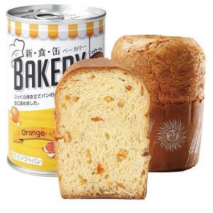 【ast】 アスト 新食缶ベーカリー オレンジ (100g) 賞味期限5年|scbmitsuokun1972