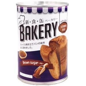 アスト 新食缶ベーカリー 缶入りソフトパン 黒糖味 (100g) 天然酵母使用 備蓄 防災用 長期保存可能パン|scbmitsuokun1972