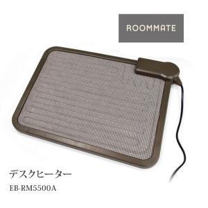 [zr] ROOMMATE 足元ポカポカ デスクヒーター EB-RM5500A (1台)