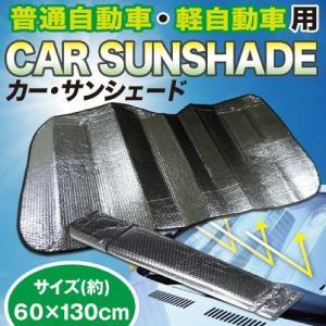 カー・サンシェード(普通・軽自動車用) (1個) アルミシートで太陽光を反射!|scbmitsuokun1972