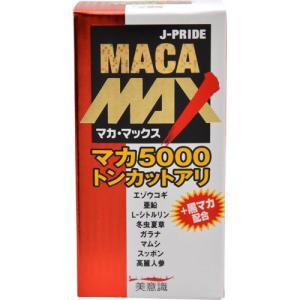 マカマックス(84粒) マカ5000 トンカットアリ 亜鉛 ...