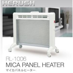 HERUSH (ヘラッシュ社) 遠赤外線 マイカ パネルヒーター RL-1006 ホワイト (1台)