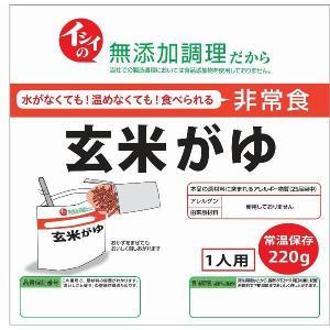 【10個セット】 石井食品 イシイの非常食 玄米がゆ 1人用 (220g) インスタント レトルト食品 非常食 |scbmitsuokun1972