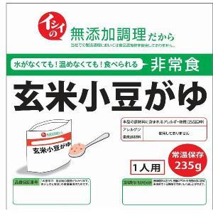 【10個セット】 石井食品 イシイの非常食 玄米小豆がゆ 1人用 (235g) インスタント レトルト食品 非常食 |scbmitsuokun1972