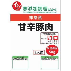 【10個セット】 石井食品 イシイの非常食 甘辛豚肉 1人用 (50g) インスタント レトルト食品 非常食 おかず |scbmitsuokun1972