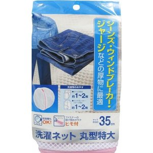 ●ジーンズ・ウィンドブレーカー・ジャージなど厚物にぴったりな洗濯ネット! ●洗濯物のからみを防ぎ、型...