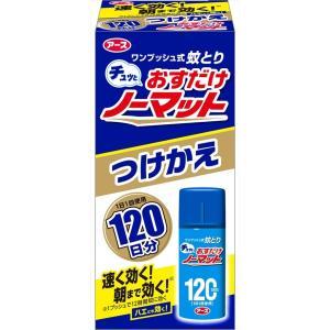 【アース製薬】おすだけノーマット 120日分 付替え用(25mL)殺虫剤