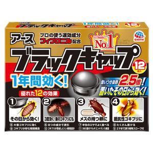 【A】 アース製薬 ブラックキャップ(12個入り)の関連商品5