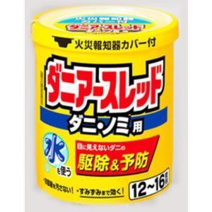 アース製薬 ダニアースレッド(20g)[12-16畳用] ダニ・ノミ駆除