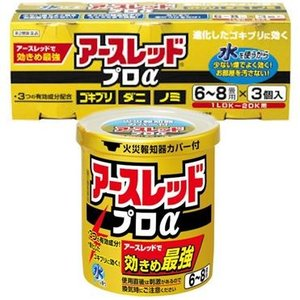【A】【第2類医薬品】 アースレッド プロα 6〜8畳用 10g(3個パック)