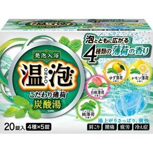 【医薬部外品】【訳あり 特価】 アース製薬 温泡 ONPO こだわり薄荷 炭酸湯 (5錠×4種) 入浴剤 ハッカの香り