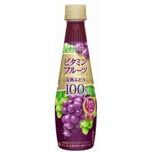 【24本セット♪】 伊藤園 ビタミンフルーツ 完熟ぶどう100% PET (340g×24本) 栄養機能食品