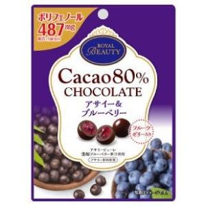 【訳あり 特価】 賞味期限:2018年8月4日 ロイヤルビューティー カカオ80% チョコレート ア...