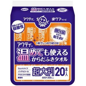 【特価】 【レンジで温めOK♪】 アクティ ラクケア 温めても使えるからだふきタオル 超大判・個包装(1枚入×20本) 素肌と同じ弱酸性