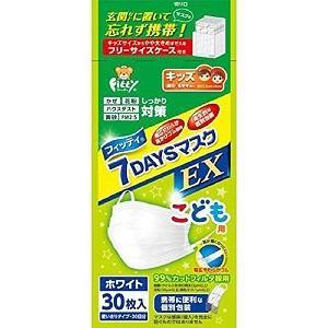 フィッティ 7DAYSマスクEX ホワイト キッズサイズ (30枚入) 使い捨てマスク 子供用の画像