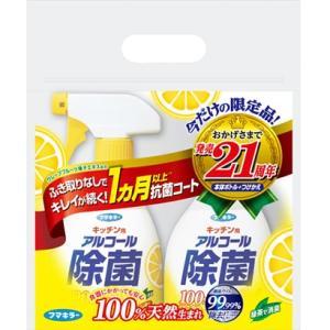 天然成分からつくった除菌&消臭剤 99.99%除菌でキッチンいつも清潔! ※すべての菌・ウイルスを除...