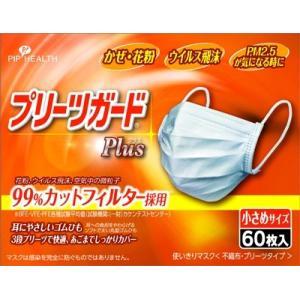 ピップ プリーツガードプラス 小さめサイズ (60枚入) 使いきりマスク 不織布・プリーツタイプ scbmitsuokun1972