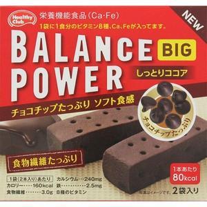 【A】ヘルシークラブ バランスパワー ビッグ しっとりココア(2本×2袋入)栄養機能食品
