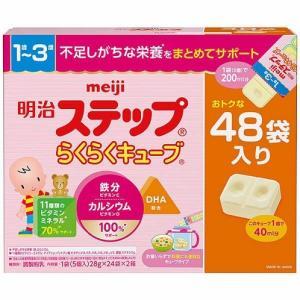 1歳〜3歳の不足しがちな栄養をまとめてサポ―ト! 計量いらずで料理にも便利なキューブタイプです。  ...