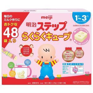 明治 ステップ らくらくキューブ (5個入 200ml分)×48袋 1歳から 粉ミルク 【A】|scbmitsuokun1972