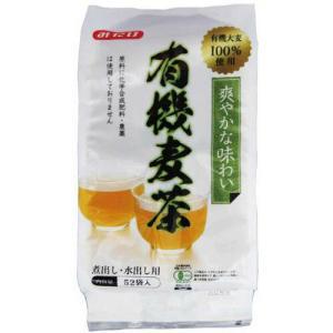 みたけ 有機麦茶(8.5g×52包入) 1袋 カナダ産有機大麦100%使用 有機JAS認定食品 化学的に合成した肥料・農薬は使用していません scbmitsuokun1972
