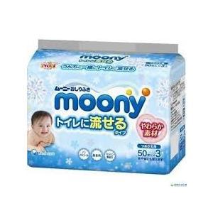 【SCB※】【y】 ムーニー おしりふき トイレに流せるタイプ つめかえ用 (50枚入×3個パック)...