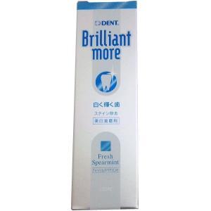 デント ブリリアントモア (90g) 1本 ステイン除去 美白歯磨剤 歯科専売品