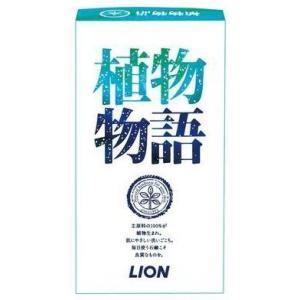 【zr sb】 ライオン 植物物語 化粧石鹸 (90g×3個入り 箱) scbmitsuokun1972