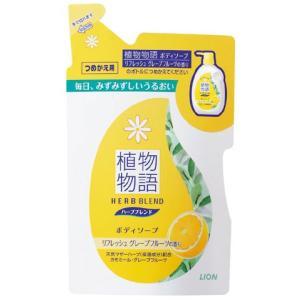 【※zr】 植物物語ハーブ ボディソープ リフレッシュグレープフルーツの香り つめかえ用 420mL ボディウォッシュ scbmitsuokun1972