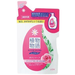 【※zr】 植物物語ハーブ ボディソープ リラックスサボンの香り つめかえ用 420mL ボディウォッシュ せっけんの香り scbmitsuokun1972