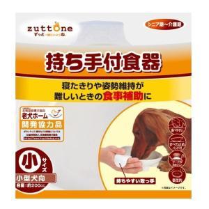 【訳あり 特価】 ペティオ zuttone 老犬介護用 持ち手付食器 小 (1個)|scbmitsuokun1972