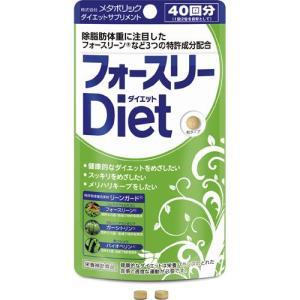 フォースリーダイエット40回分(80粒) サプリメント フォースコリーと同等品