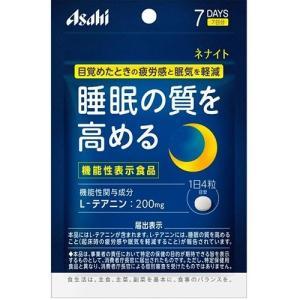 目覚めたときの疲労感と眠気を軽減 睡眠の質を高める機能性表示食品  【届出番号】 B306  【機能...