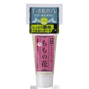 オリヂナル ハンドクリーム ももの花 チューブミニ (21g) 薬用 ハンドケア|scbmitsuokun1972