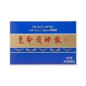 【第2類医薬品】 老舗恵命堂 胃腸薬 恵命我神散(けいめいがしんさん) S 分包 (120包)